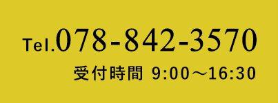 Tel.078-842-3570 受付時時間9:00〜16:30